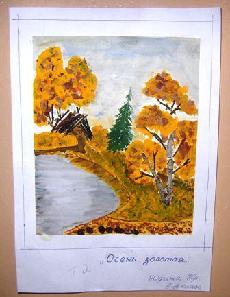 Картинки на конкурс золотая осень